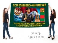 Большой флаг 1 Краснознамённой ДПСКр