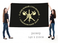 Большой флаг 1 ОССП