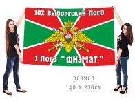 """Большой флаг 1 ПогЗ """"Физмат"""" 102 Выборгского ПОГО"""
