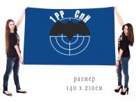 Большой флаг 1 РР СпН