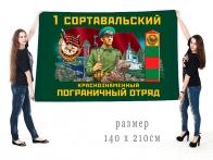Большой флаг 1 Сортавальского Краснознамённого ПогО
