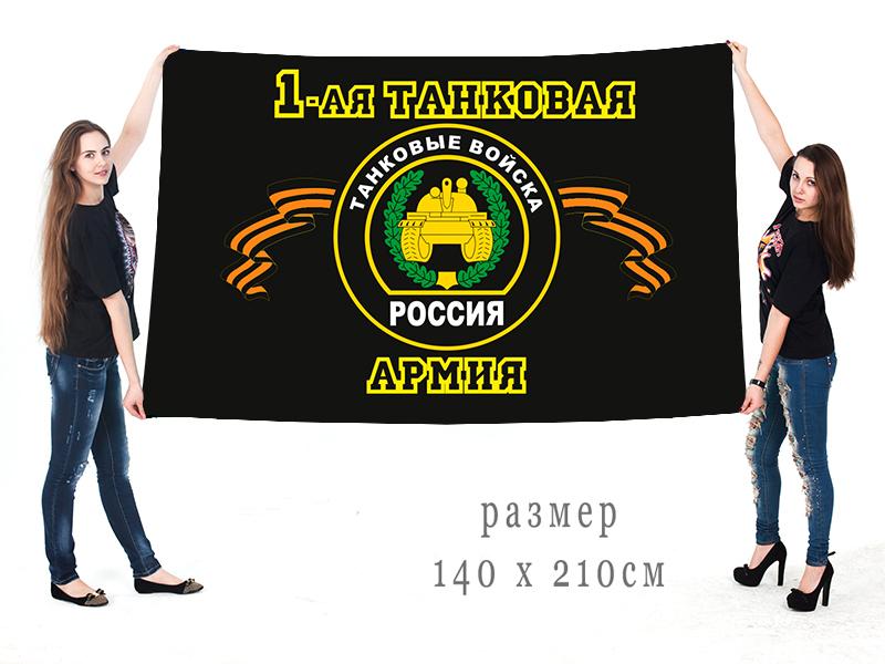 Большой флаг 1 танковой армии