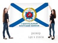 Большой флаг 1 центрального флотского экипажа