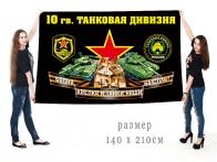 Большой флаг 10 гвардейской ТД