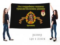Большой флаг 10 гвардейской Уральско-Львовской танковой дивизии