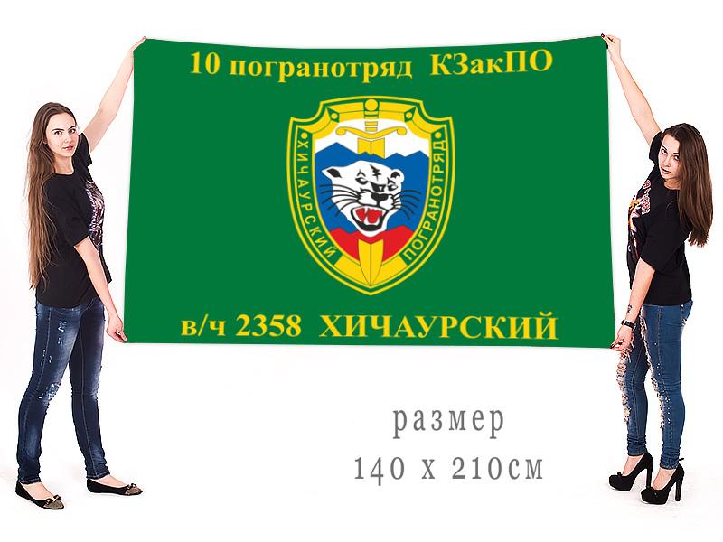 Большой флаг 10 Хичаурского ПогО КЗакПО