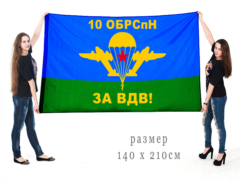 Большой флаг 10 ОБрСпН ВДВ