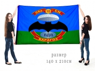 Большой флаг 10 ОБрСпН воздушно-десантных войск СССР