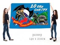 Большой флаг 10 ОБрСпНГРУ
