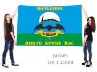 Большой флаг 10 отдельная бригада спецназначения