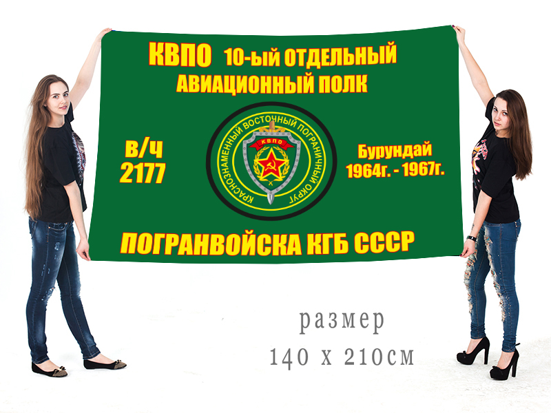 Большой флаг 10 отдельного авиационного полка пограничных войск КГБ СССР