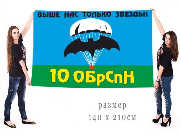 Большой флаг 10 отдельной бригады специального назначения