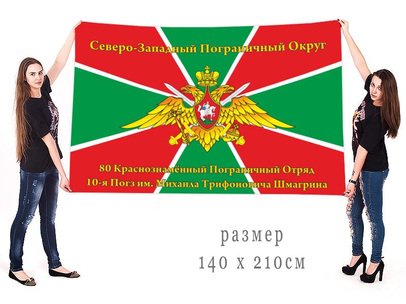 Большой флаг 10 ПогЗ 80 ПогО
