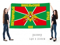 Большой флаг 100-го Никельского Погранотряда