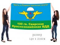 Большой флаг 100 Гвардейской Свирской ВДД
