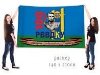 Большой флаг 100 лет РВВДКУ им. Маргелова