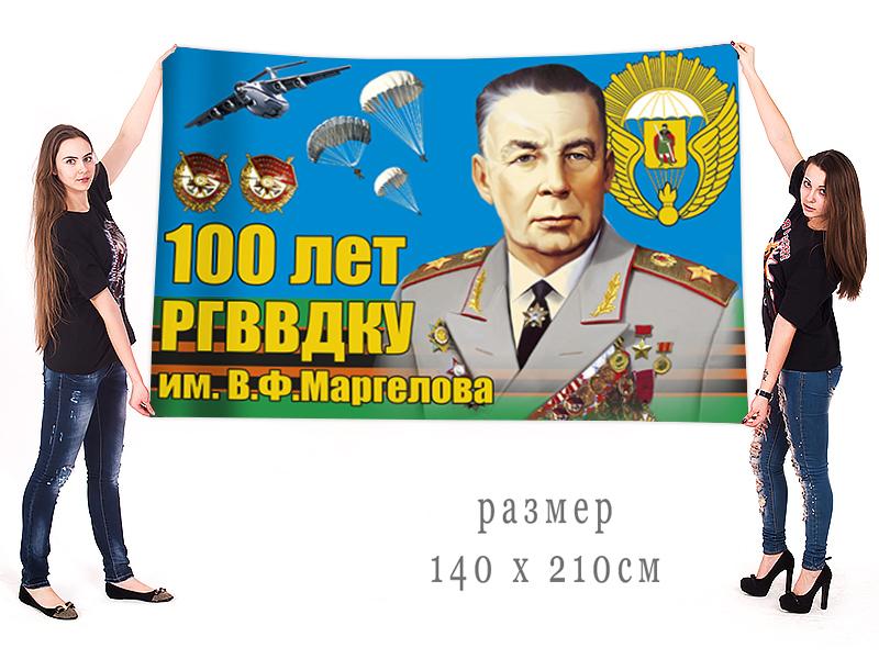 Большой флаг 100 лет РВВДКУ