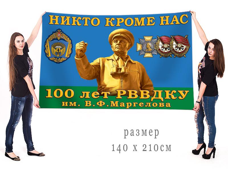 Большой флаг 100 лет РВВДКУ им. В.Ф. Маргелова