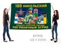 Большой флаг 100 Никельского ордена Красной звезды ПогО