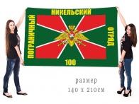 Большой флаг 100 Никельского пограничного отряда