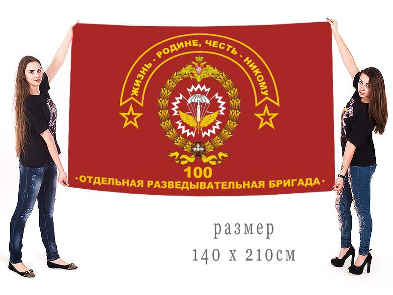 Большой флаг 100 ОРБр
