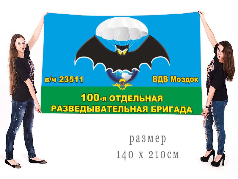 Большой флаг 100 отдельной разведывательной бригады