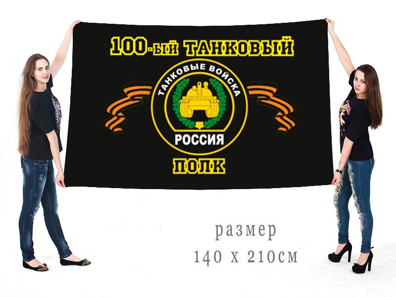Большой флаг 100 танкового полка