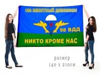 Большой флаг 100 ЗенДн 98 воздушно-десантной дивизии