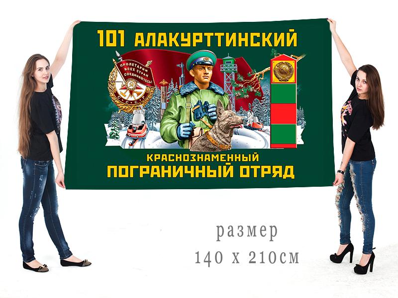 Большой флаг 101 Алакурттинского Краснознамённого ПогО