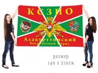 Большой флаг 101 Алакурттинского пограничного отряда КСЗПО