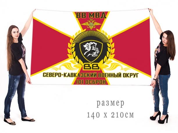 Большой флаг 101 ОсБрОН ВВ МВД России