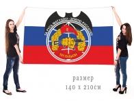 Большой флаг 101 ОсБрОН