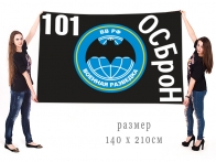 Большой флаг 101 особой бригады оперативного назначения «Военная разведка»