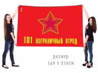 Большой флаг 101 пограничного отряда НКВД
