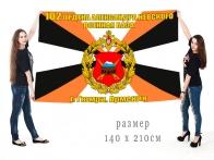 Большой флаг 102-й Военной базы ГРВЗ