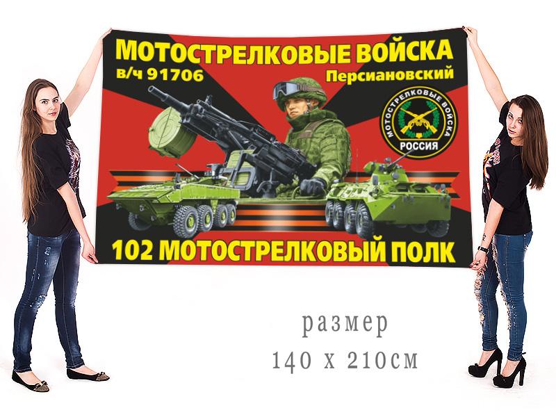 Большой флаг 102 полка мотострелков
