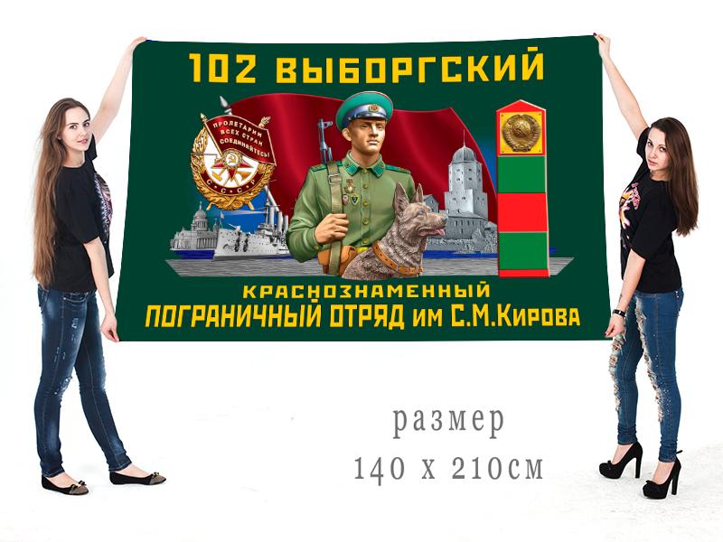Большой флаг 102 Выборгский пограничный отряд им. Кирова