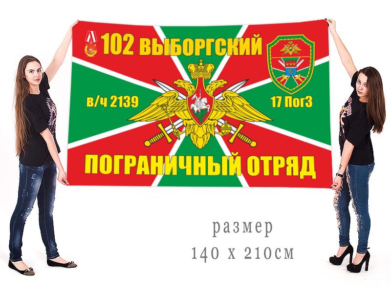 Большой флаг 102 Выборгского пограничного отряда