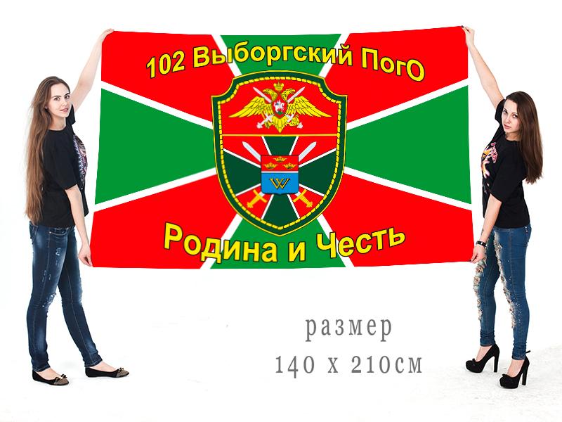 Большой флаг 102 Выборгского погранотряда КСЗПО