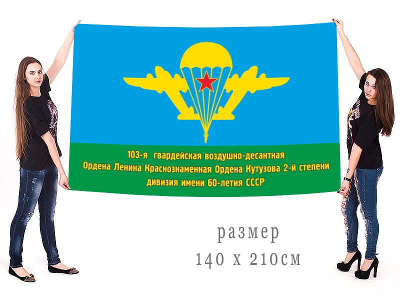 Большой флаг 103 гвардейской Краснознамённой ордена Ленина ВДД