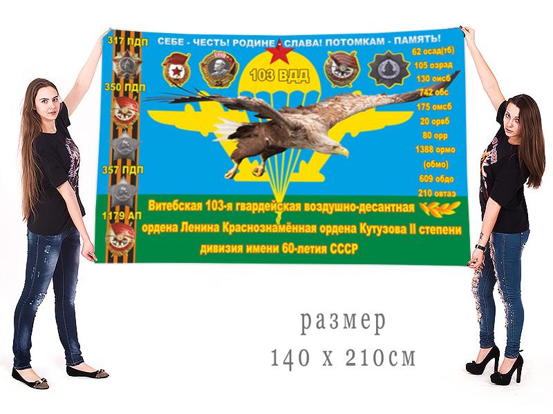 Большой флаг 103 гвардейской Витебской Краснознаменной ВДД
