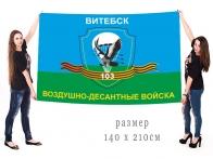 Большой флаг 103 гвардейской Витебской ВДД