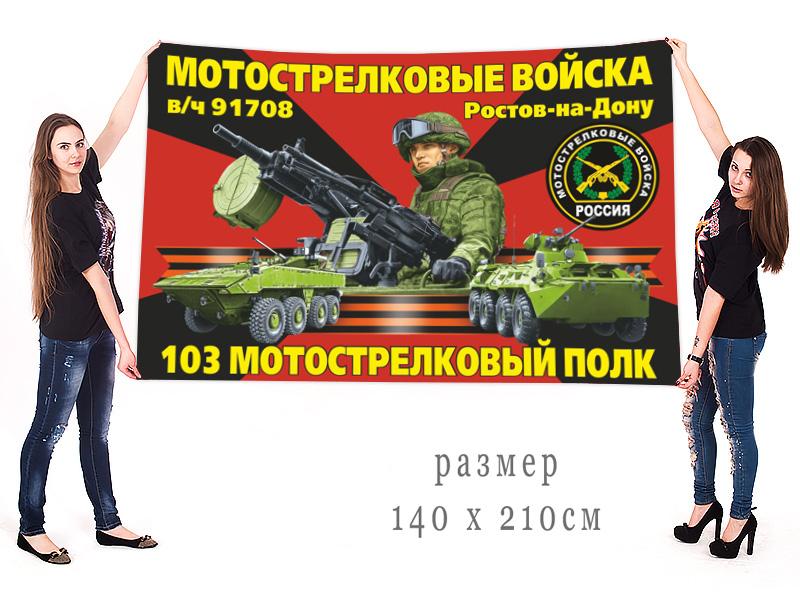 Большой флаг 103 полка мотострелков