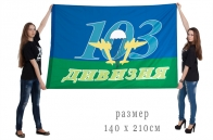 Большой флаг «103-я дивизия ВДВ»