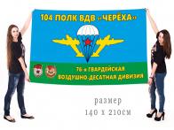 """Большой флаг 104 ДШП """"Черёха"""" 76 Гв. ДШД"""