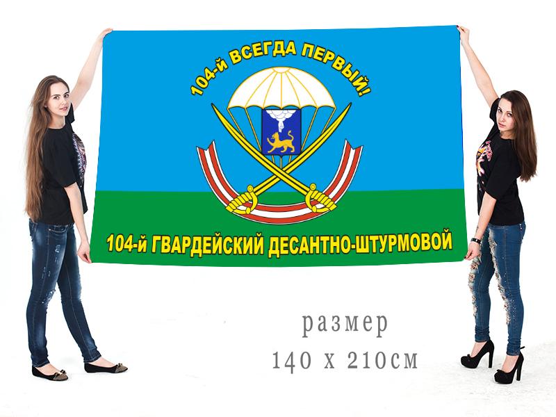 Большой красивый флаг 104 гв. ДШП ВДВ