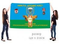 Большой флаг 104 гв. Краснознаменного десантно-штурмового полка