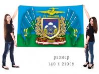 Большой флаг 104 гв. парашютно-десантного полка