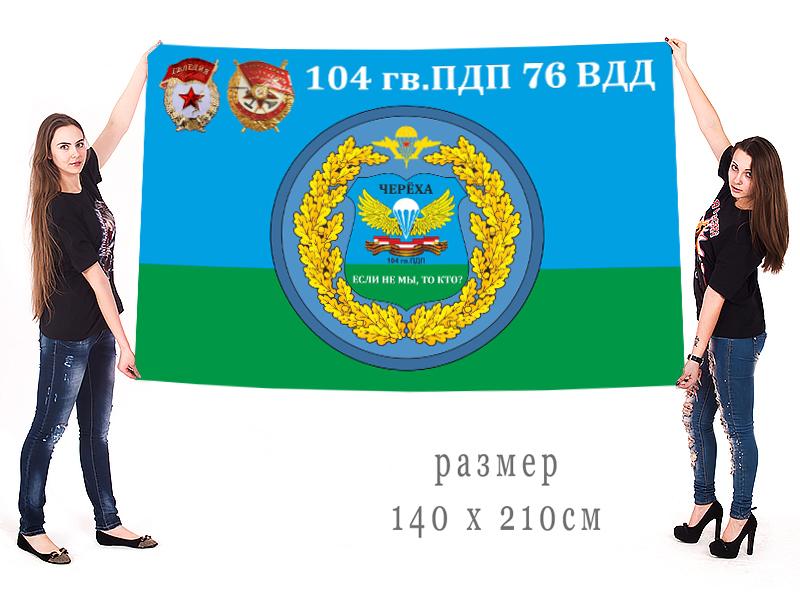 Большой флаг 104 Гв. ПДП 76 ВДД