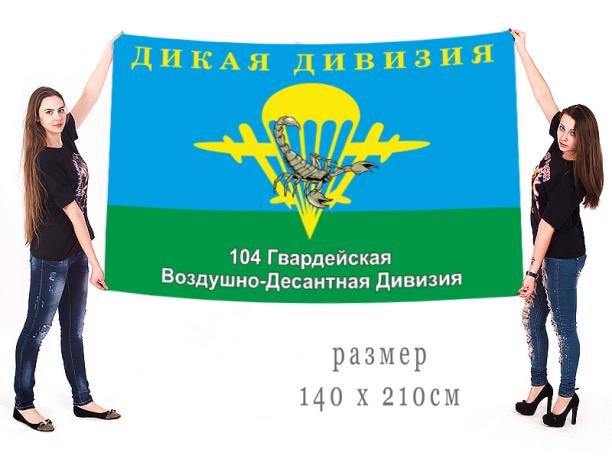 Большой флаг 104 гв. вдд «Дикая дивизия»